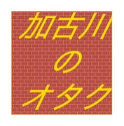 加古川のオタク集まれ!