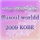 〜ffusoul worldd〜