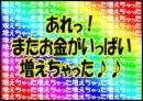 北海道限定☆お金わ裏切らない☆