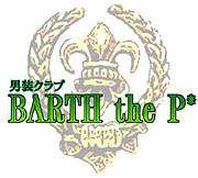 男装クラブ BARTH the P*