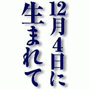 12月4日生まれ