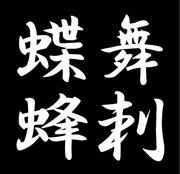 ★鬼怒中剣道部★