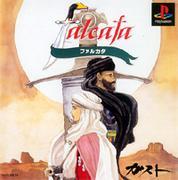 ファルカタ