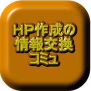 HP作成情報交換コミュ