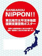 GANBAROU NIPPON!! プロジェクト