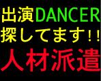 出演DANCER探してます!!人材募集