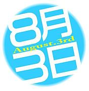 1991年8月3日生まれ