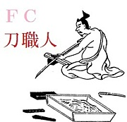 FC刀職人