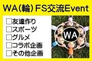 【広島】WA(輪)FS交流Event
