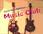 福岡県立八幡中央高校音楽部