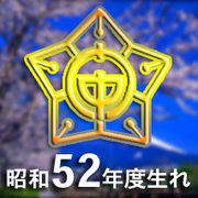 門池小中学校(昭和52年度生れ)