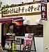 チャオチャオ 栄店(名古屋)