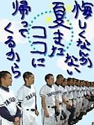 高崎商業硬式野球部