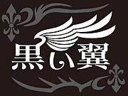 「黒い翼」