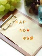 KAP☆心★叩き隊!