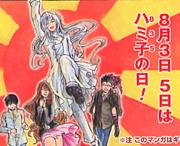 8月3日5日はハミ子の日!