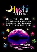 ☆月旅行☆