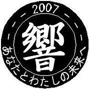 わかもの2007 IN 関西