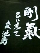 池島高校田中克房ソフトテニス部