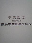 田奈小2002年卒業@6年3組