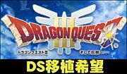 ドラゴンクエスト3 3DS移植希望