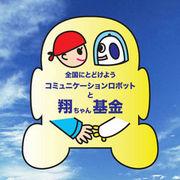 会話ロボットと翔ちゃん基金