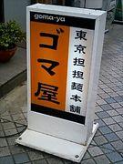 東京坦坦麺本舗 ゴマ屋