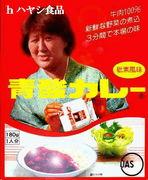 青酸カレー