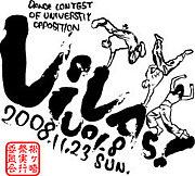 VIVAS!(松ヶ崎祭)