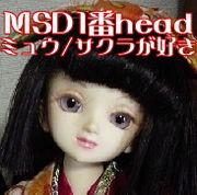 MSD1番head/ミュウ/サクラが好き