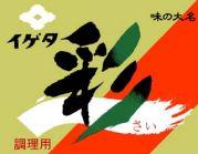 イゲタ・彩(さい)