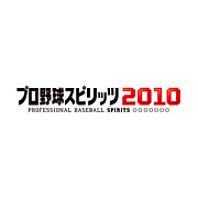 プロスピシリーズ〜オンライン〜