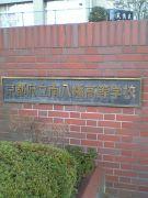 京都府立南八幡高等学校