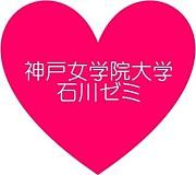 2010年度★神戸女学院★石川ゼミ