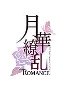 月華繚乱ROMANCE