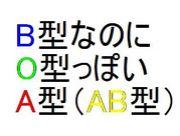 B型なのにO型っぽいA型(AB型)