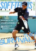山東 ソフトテニス部