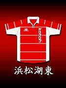 浜松湖東高校サッカー部の会