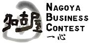 名古屋ビジネスコンテスト 一心