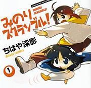 【総合】みのりスクランブル!