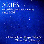 「ARIES」天体観測サークル