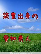 筑豊出身の愛知県人