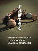 佐賀県なんちゃって野球連盟