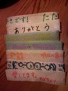 ∞メッセージテープ∞