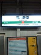 武蔵野線・吉川美南駅