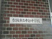 松阪市立中部中学校