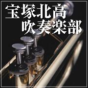♪宝塚北高 吹奏楽部♪