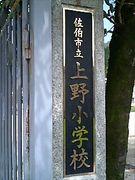 佐伯市(旧弥生町)上野小学校