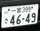 一宮ナンバー