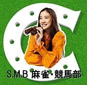 S.M.B 麻雀・競馬部